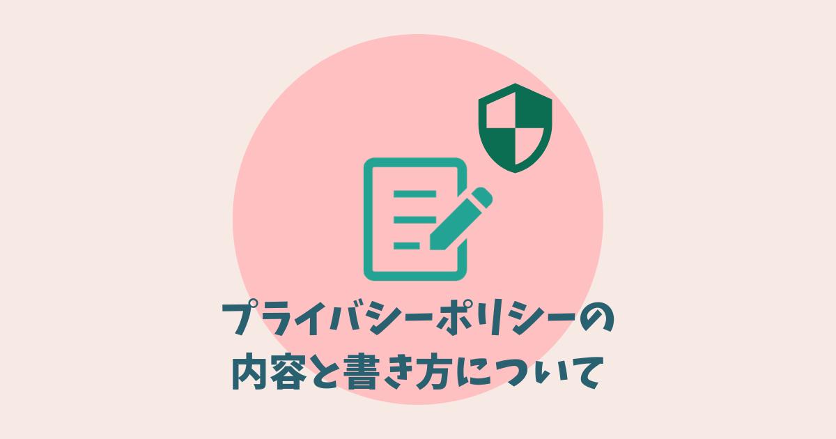 アドセンス審査(申請)前プライバシーポリシーとアフィリエイト必須内容