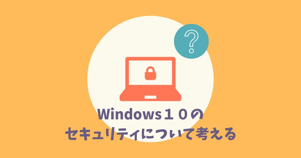 パソコン(Windows10)にセキュリティソフトは必要か?