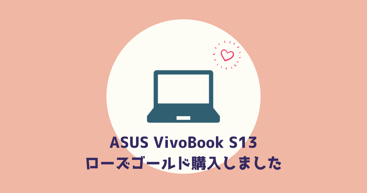 c953584b80 ASUS(エイスース)VivoBook S13ローズゴールドの購入レビュー! | ノート ...