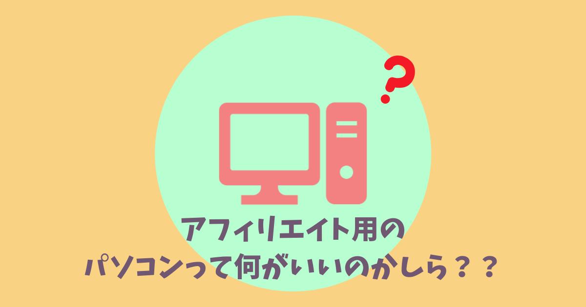 アフィリエイト用のパソコンのスペック?とにかく可愛いものを選べば◎