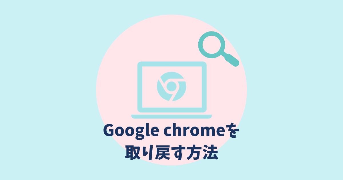 ノートンセーフサーチからGoogle Chromeに戻す方法