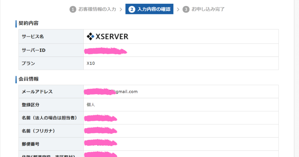 エックスサーバーの登録情報確認画面