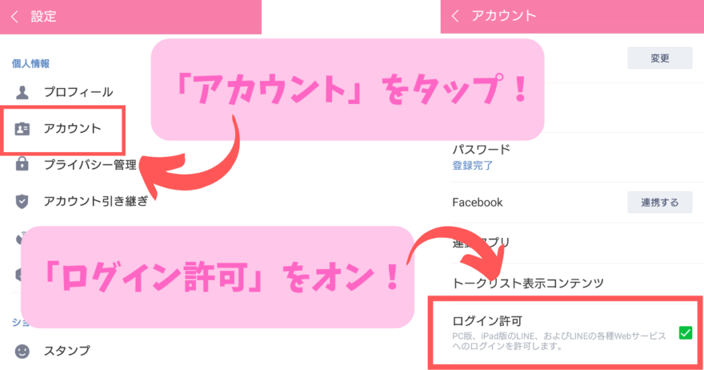 「アカウント」をタップ!