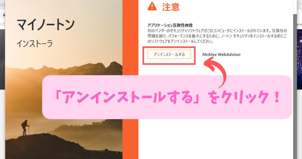 「アンインストールする」をクリック! (1)