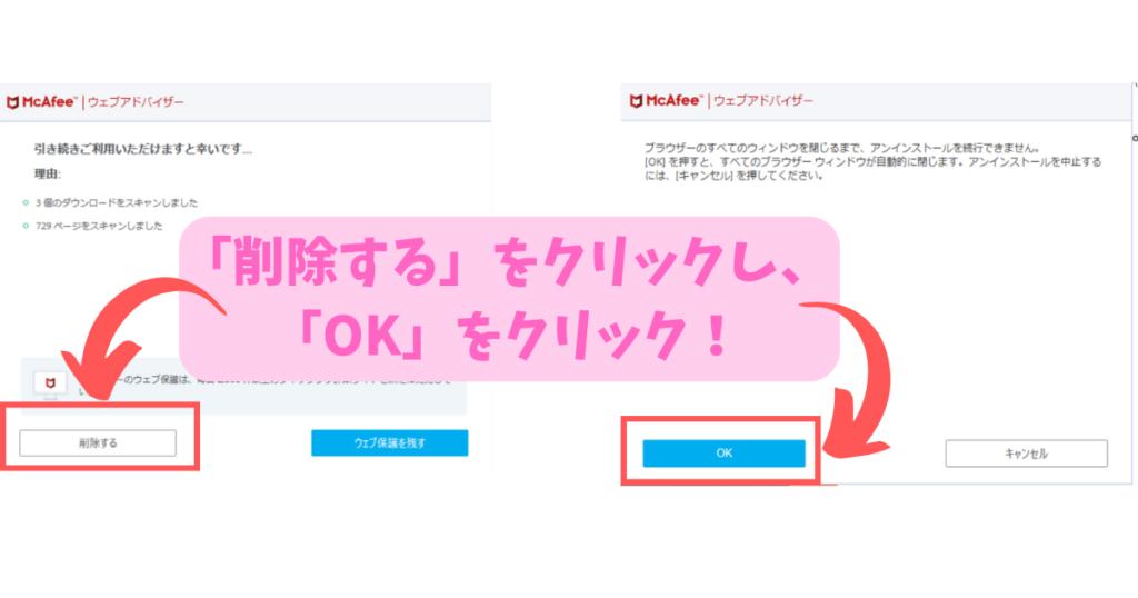 「削除する」をクリックし、 「OK」をクリック!