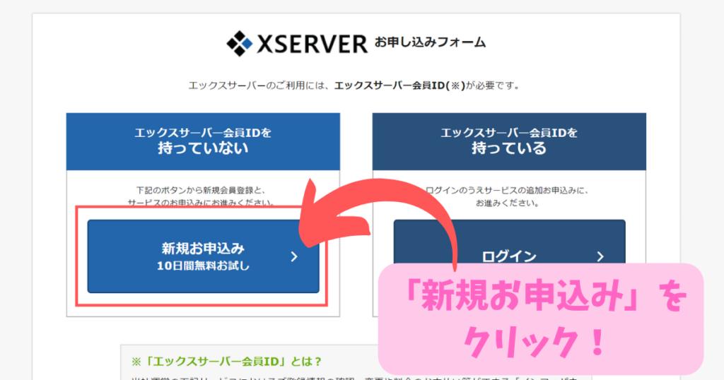 エックスサーバーの「新規お申込み」を クリック