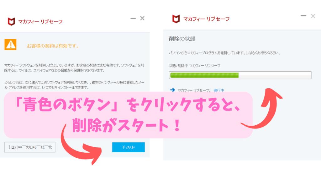 「青色のボタン」をクリックすると、 削除がスタート!