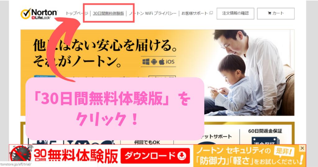 「30日間無料体験版」を クリック!