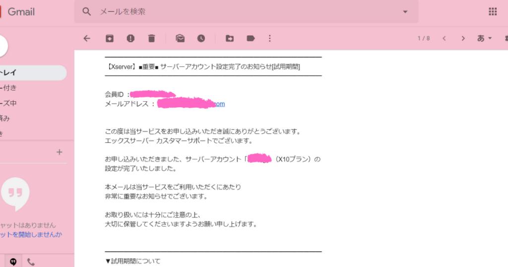 エックスサーバーアカウント設定完了メール