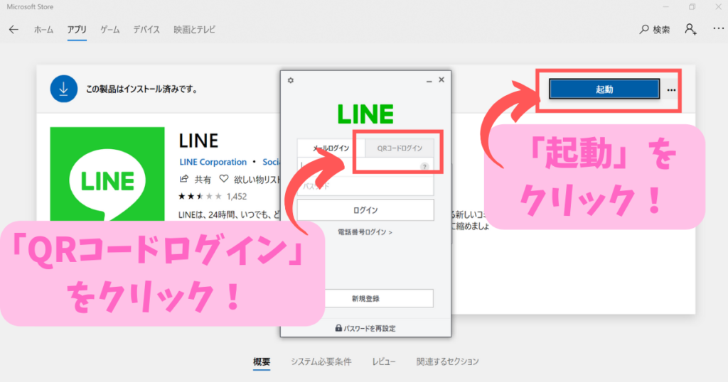 「起動」を クリックし、QRコードでログインを選択