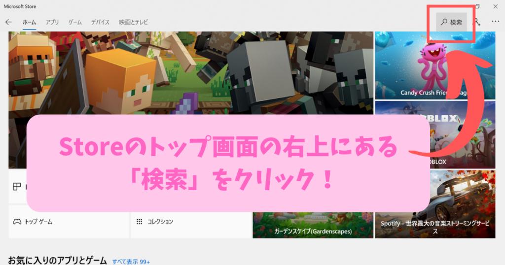 Storeのトップ画面の右上にある 「検索」をクリック!