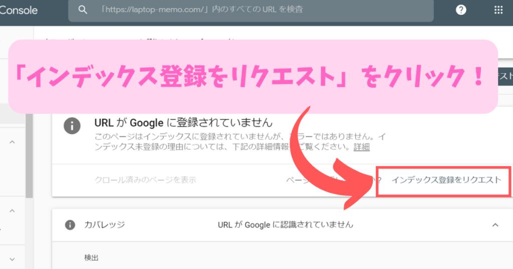 「インデックス登録をリクエスト」をクリック!