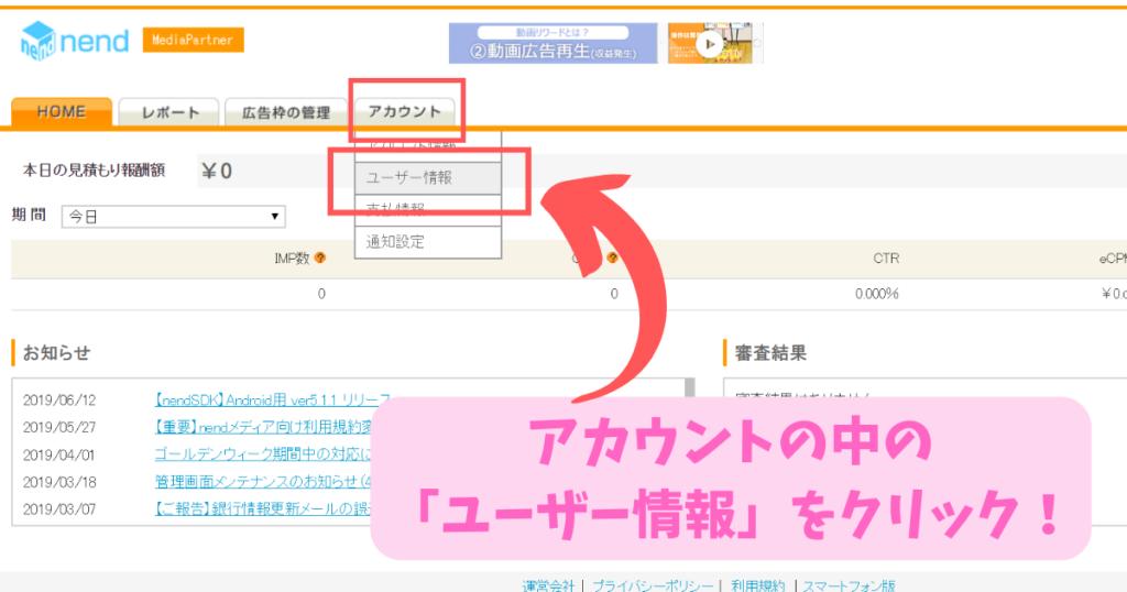 アカウントの中の 「ユーザー情報」をクリック!