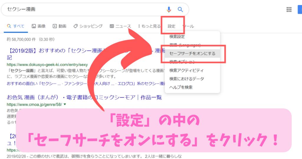 「検索」の中の、「セーフサーチをオンにする」をクリック!