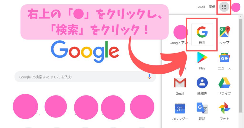 右上の「●」をクリックし、 「検索」をクリック!