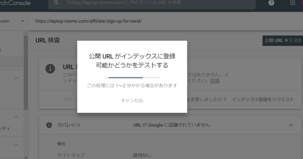 公開URLがインデックスに登録可能かどうかのテスト