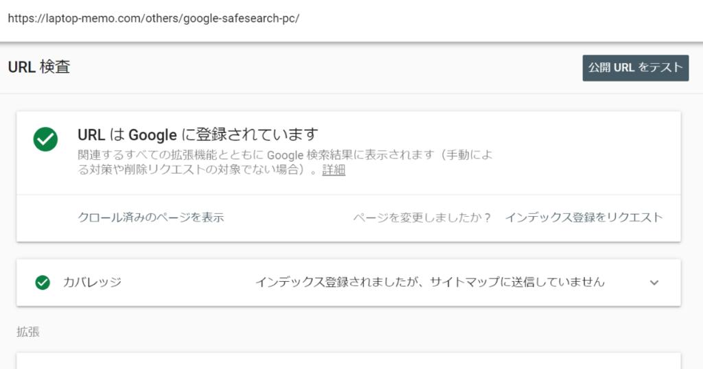 URLはGoogleに登録されています/インデックス登録されましたが、サイトマップに送信していません