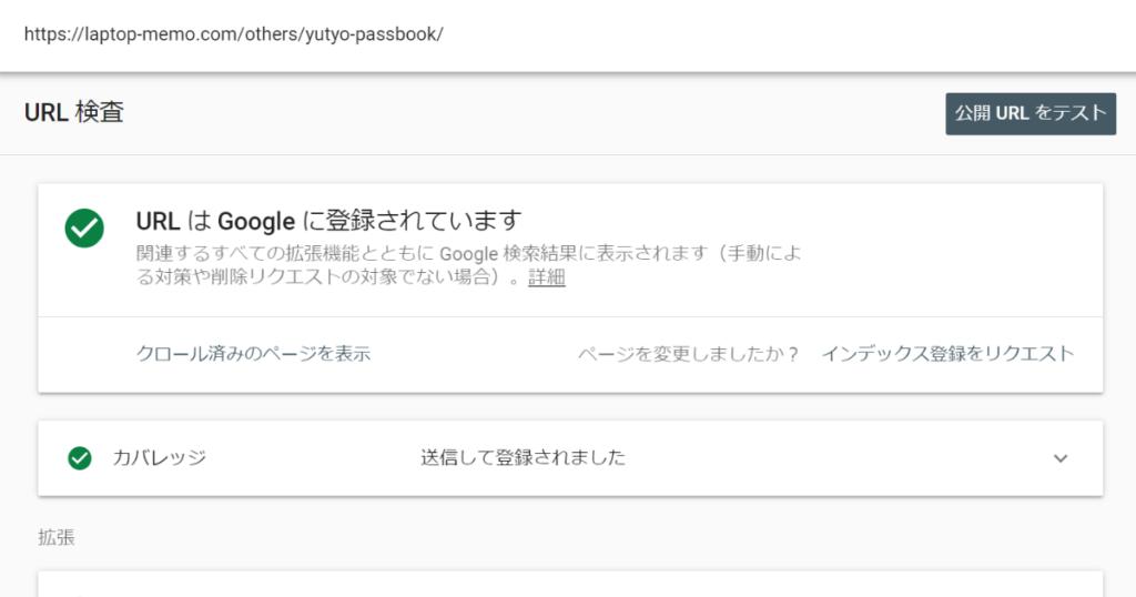 URLはGoogleに登録されています/送信して登録されました
