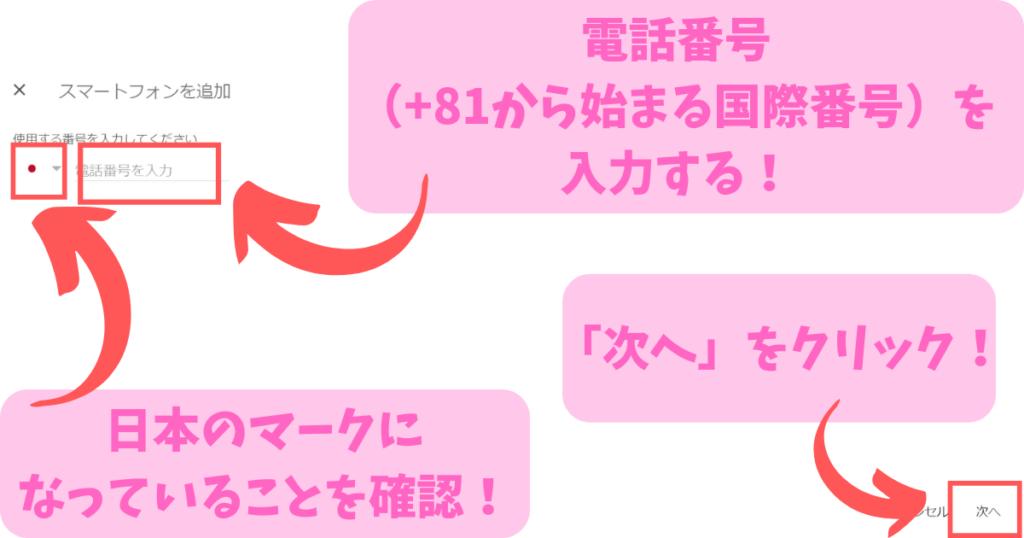 日本のマークに なっていることを確認!