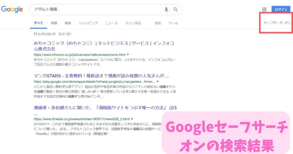 Googleセーフサーチ オフの検索結果 (1)