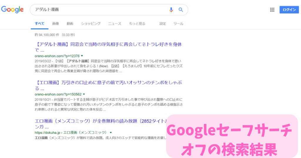 Googleセーフサーチ オフの検索結果