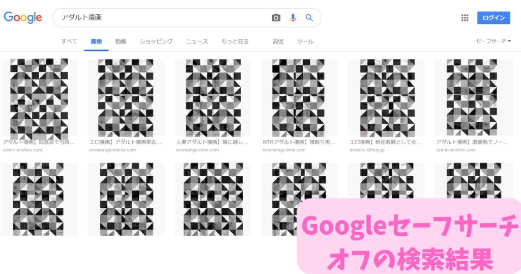 Googleセーフサーチ オフの画像検索結果