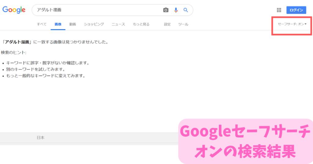 Googleセーフサーチ オンの画像検索結果