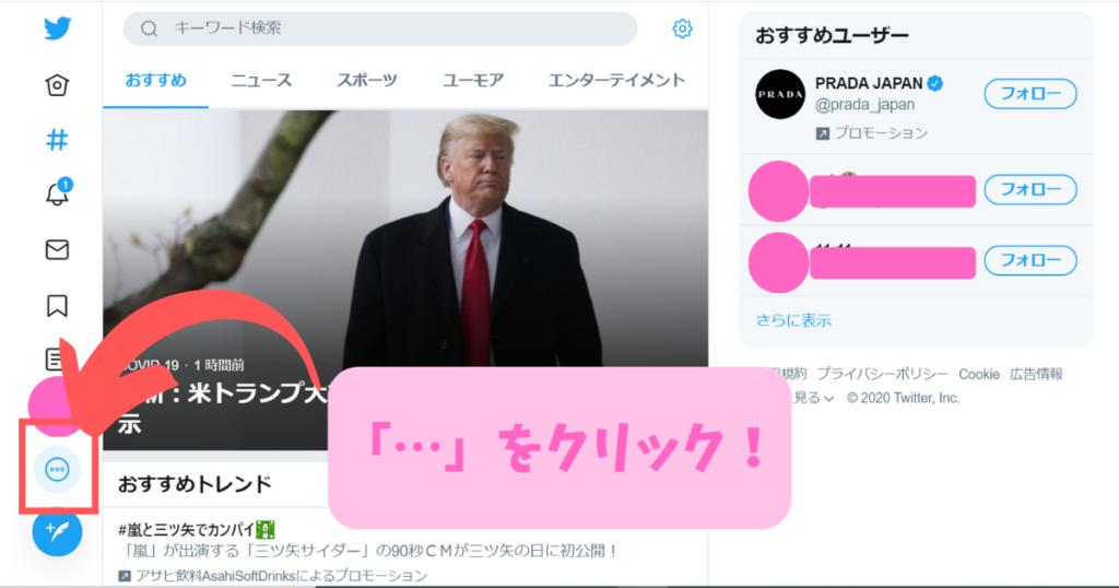 「…」をクリック!