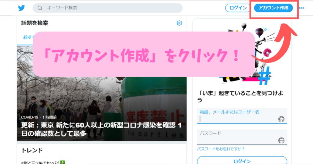「アカウント作成」をクリック!