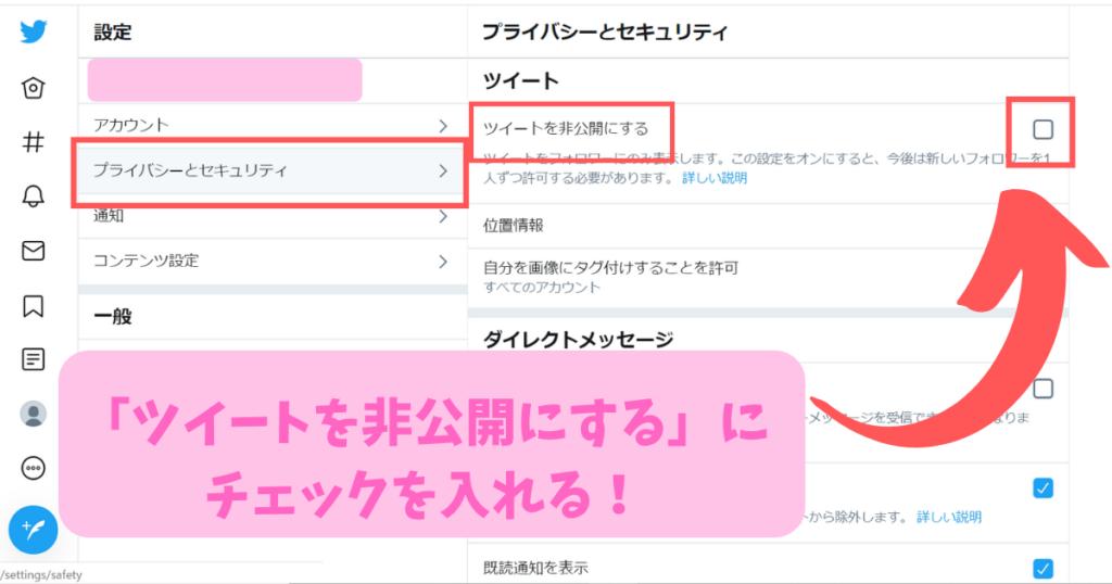 「ツイートを非公開にする」に チェックを入れる!