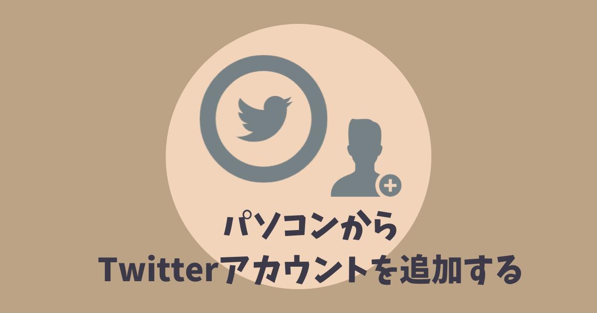 パソコンからTwitterアカウントを追加する